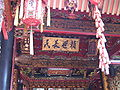 Tan Si Chong Su Temple 9, Mar 06.JPG