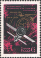 The Soviet Union 1968 CPA 3619 stamp (Linked Satellites, Kosmos 186 and Kosmos 188, and Space Rendezvous Schema).png