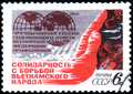 The Soviet Union 1968 CPA 3620 stamp (Globe and Hand Shielding from War (Solidarity with Vietnam)) cancelled.png