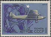 The Soviet Union 1969 CPA 3829 stamp (Airplane Tupolev ANT-9, 1929. Mercury).jpg