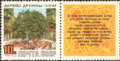 The Soviet Union 1970 CPA 3868 stamp with label (Friendship Tree, Sochi with label).png