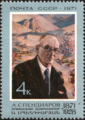 The Soviet Union 1971 CPA 4025 stamp (Alexander Spendiaryan (after Martiros Saryan)).png