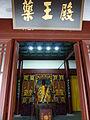 Tianfei Gong - Yao Wang hall - P1070415.JPG