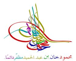 اللغة العربية في الموسوعة الحرة (ويكيبيديا)  250px-Tugra_Mahmuds_II_ar