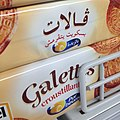 Tunisian Cookie Packaging.jpg
