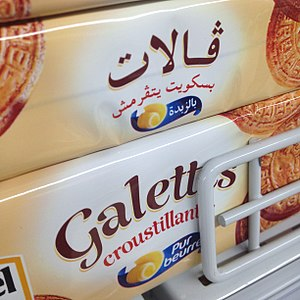 Ve (Arabic letter) - Image: Tunisian Cookie Packaging