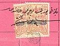Turkey 1888 detail of document with receipt revenues Sul. 4796 (2).jpg