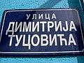 Ulica dimitrija tucovica.jpg