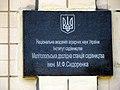 Vakulenchuka Street, Melitopol, Zaporizhia Oblast, Ukraine 30.JPG