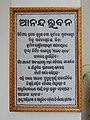 Vane of Anand Bhawan (Odia).jpg