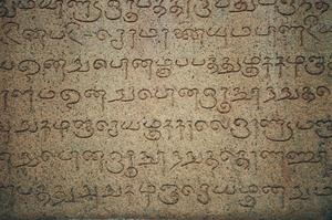 Tambralinga - An inscription by Rajaraja Chola I at the Brihadisvara temple in Thanjavur.