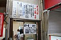 "Voorgevel van jiaozi-restaurant ""Hyōtan"" (瓢たん) te Motomachidōri 1-chōme, -14 juni 2016 b.jpg"