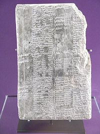 Wörterbuch Uruk.JPG