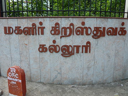 College name in Tamil at the entrance