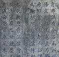 Wang Xianwu's Tomb, Stone.jpg