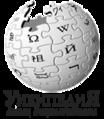 Wikipedia-logo-kk.png