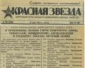 Алексеев Иван Михайлович вырезка из газеты.png