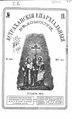 Астраханские епархиальные ведомости 1915, №19-27.pdf