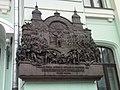 Белорусский вокзал (памятная доска).jpg