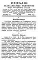 Вологодские епархиальные ведомости. 1915. №18.pdf