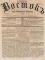 Восток 1867 №14.pdf
