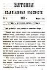 Вятские епархиальные ведомости. 1871. №05 (дух.-лит.).pdf