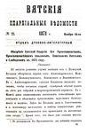 Вятские епархиальные ведомости. 1871. №22 (дух.-лит.).pdf