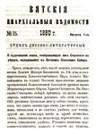 Вятские епархиальные ведомости. 1880. №15 (дух.-лит.).pdf