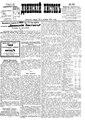 Двинский листок №078 (1901).pdf