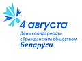День солидарности с гражданским обществом Беларуси.jpg