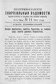 Екатеринославские епархиальные ведомости Отдел неофициальный N 14 (11 мая 1901 г).pdf