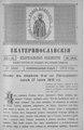 Екатеринославские епархиальные ведомости Отдел неофициальный N 18 (21 июня 1915 г) Год издания 43.pdf