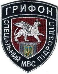 Емблема спецпідрозділу МВС Грифон.jpg