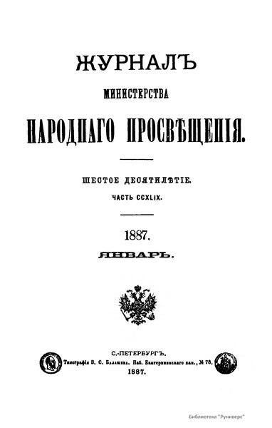 File:Журнал Министерства народного просвещения Часть 249 1887.djvu