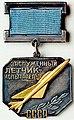 Заслуженный летчик-испытатель СССР.jpg