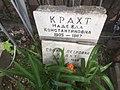 Захоронение Ламановых-Крахт на 8 мая 2016 года V.jpg