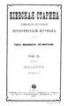 Киевская старина. Том 090. (Июль-Сентябрь 1905).pdf