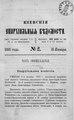 Киевские епархиальные ведомости. 1892. №02. Часть офиц.pdf