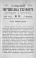 Киевские епархиальные ведомости. 1899. №19. Часть офиц.pdf