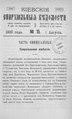 Киевские епархиальные ведомости. 1900. №15. Часть офиц.pdf