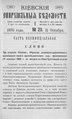 Киевские епархиальные ведомости. 1900. №20. Часть неофиц.pdf