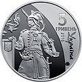 Козацька держава аверс.jpg