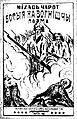 М. Філіповіч. Вокладка кнігі «Босыя на вогнішчы» М. Чарота. 1922.jpg