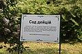 Національний ботанічний сад ім. М.Гришка Дейції IMG 4103.jpg