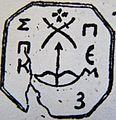 Печатка Семена Палія.jpg