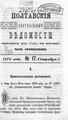 Полтавские епархиальные ведомости 1876 № 17 Отдел официальный. (1 сентября 1876 г.).pdf