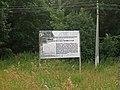 Полчаниновский приусадебный парк, вывеска.jpg