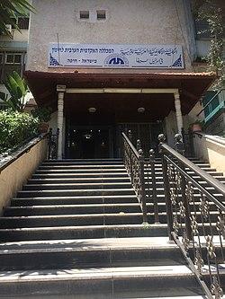 המכללה הערבית לחינוך.jpg