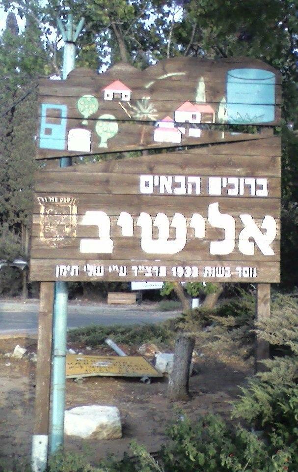 כניסה למושב אלישיב