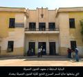 البناية السابقة لـ معهد الفنون الجميلة التي يشغلها حاليا قسم المسرح التابع لكلية الفنون الجميلة ببغداد.png
